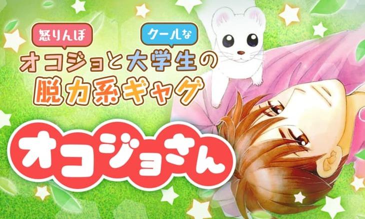 宇野亜由美「オコジョさん」のビジュアル。