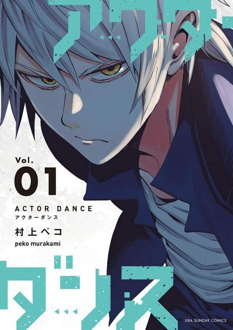 「アクターダンス」1巻