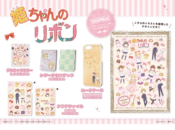 A3より発売される「姫ちゃんのリボン」の新グッズ。