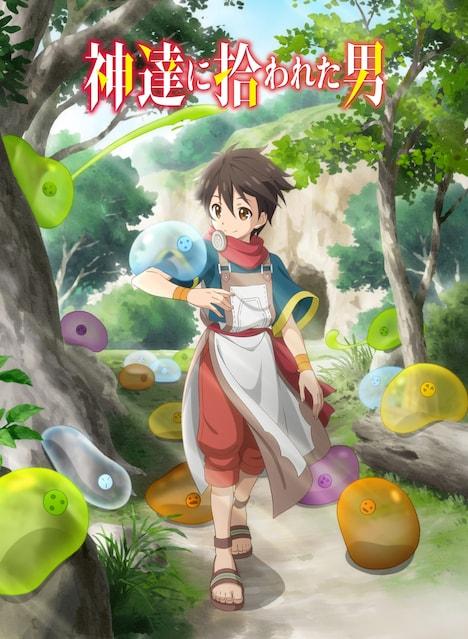 TVアニメ「神達に拾われた男」ティザービジュアル