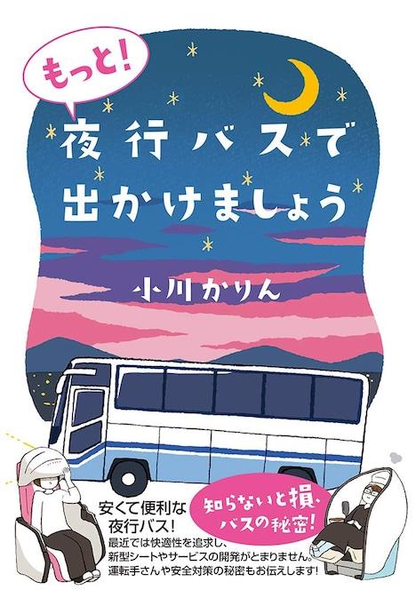 「もっと!夜行バスで出かけましょう」帯付き