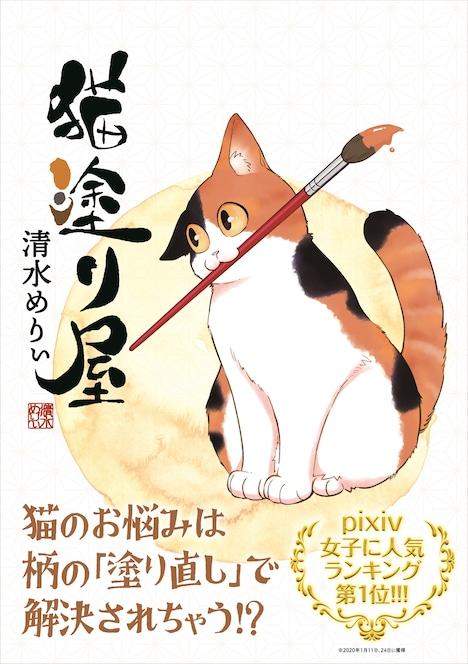 「猫塗り屋」(帯あり)
