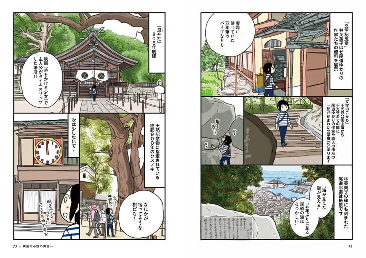 「尾道ねこ町さんぽ道」より、映画や小説の舞台になった場所を訊ねる「映画や小説の舞台へ」の章。