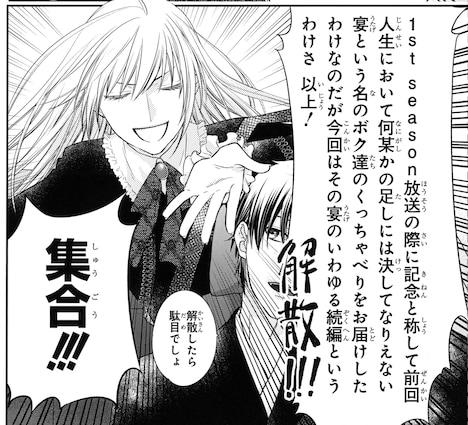 「フルーツバスケット マブダチ特別編 2nd season」より。