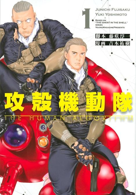 「攻殻機動隊 THE HUMAN ALGORITHM」1巻