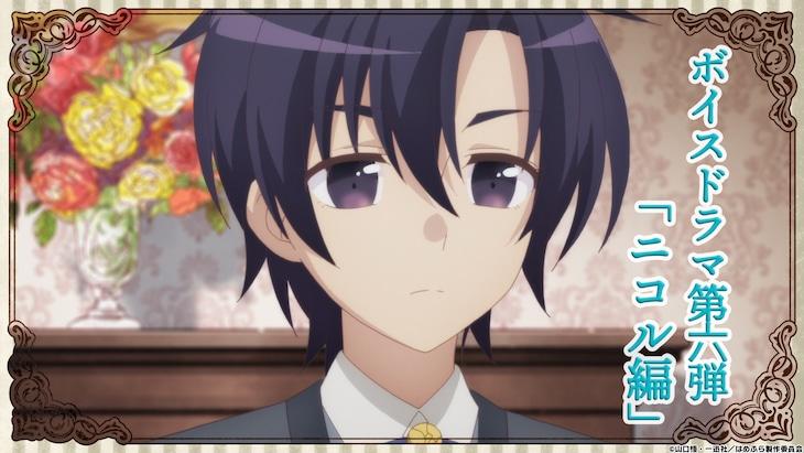 ボイスドラマ企画「ニコル編」より。