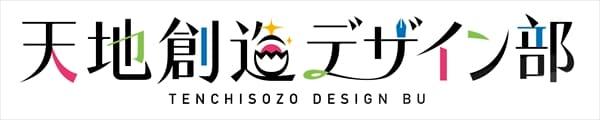 TVアニメ「天地創造デザイン部」ロゴ