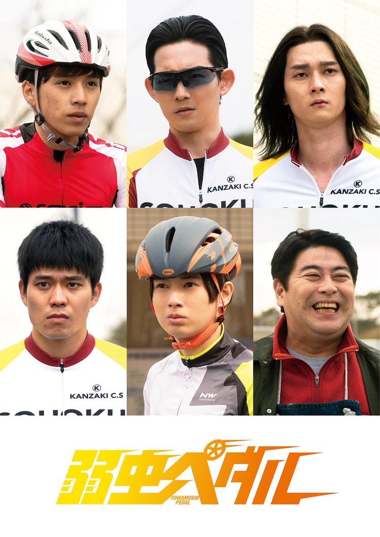 上段左から坂東龍汰、竜星涼、柳俊太郎。下段左から菅原健、井上瑞稀、皆川猿時。