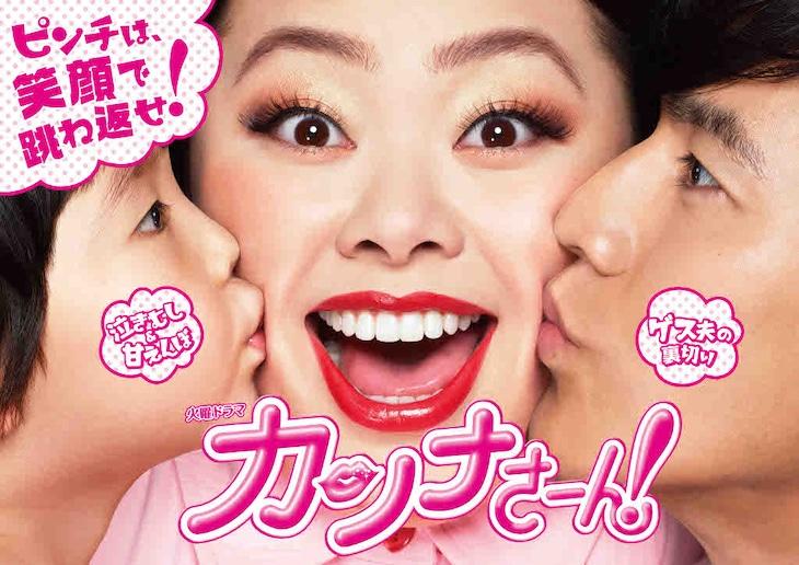 「カンナさーん!」のビジュアル。(c)TBS