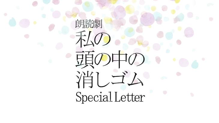 「朗読劇『私の頭の中の消しゴム』Special Letter」告知ビジュアル