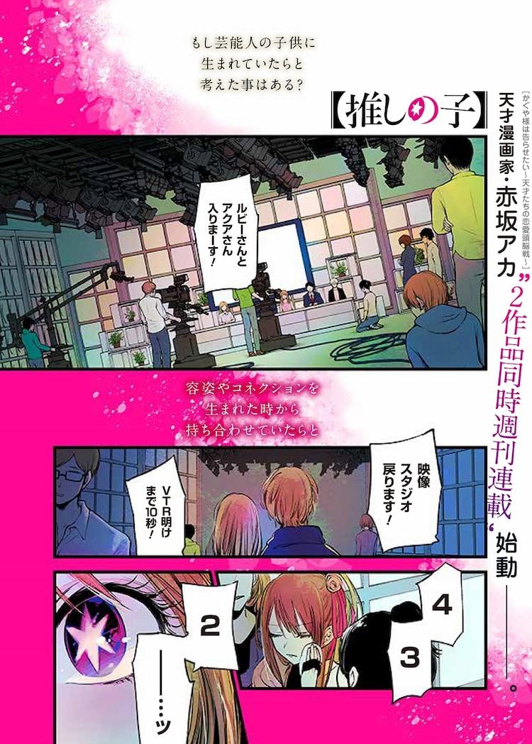 「【推しの子】」第1話より。(c)赤坂アカ×横槍メンゴ/集英社