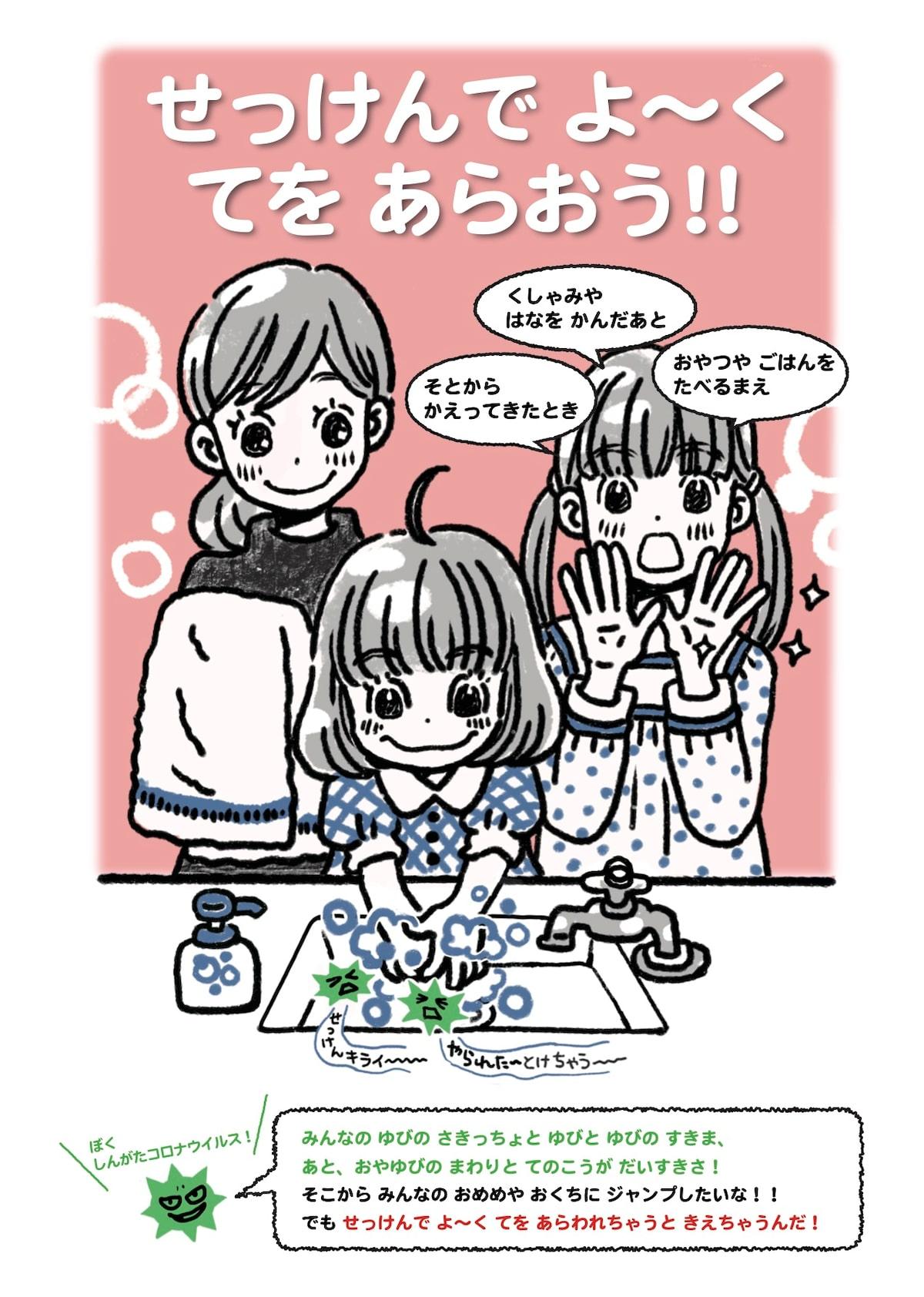 3月のライオン 川本3姉妹と一緒に手を洗おう 印刷可能なデータ公開 コメントあり コミックナタリー
