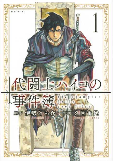 「代闘士ハイコの事件簿」1巻