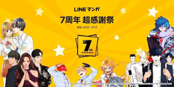 「LINEマンガ 7周年 超感謝祭」告知ビジュアル