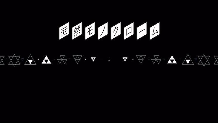 「徒然モノクローム」MV
