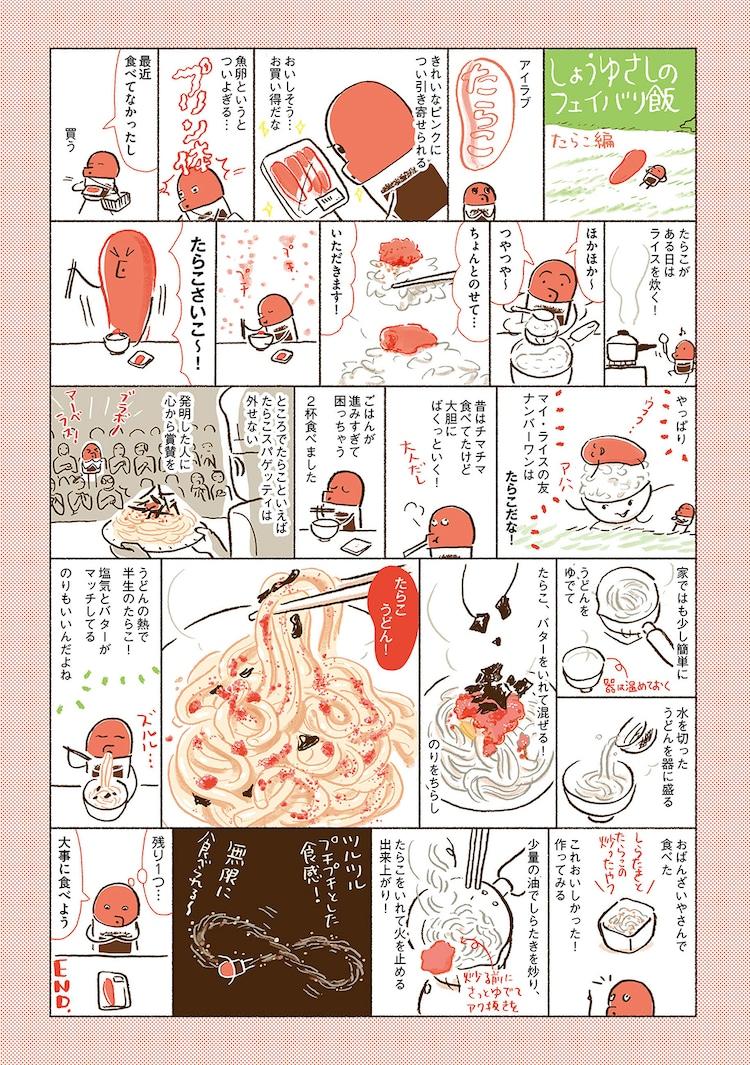 「しょうゆさしの食いしん本スペシャル」より。