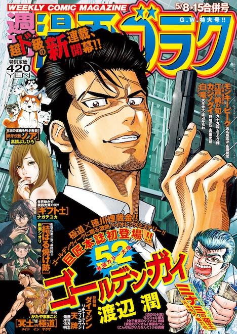 週刊漫画ゴラク5月8・15日合併号