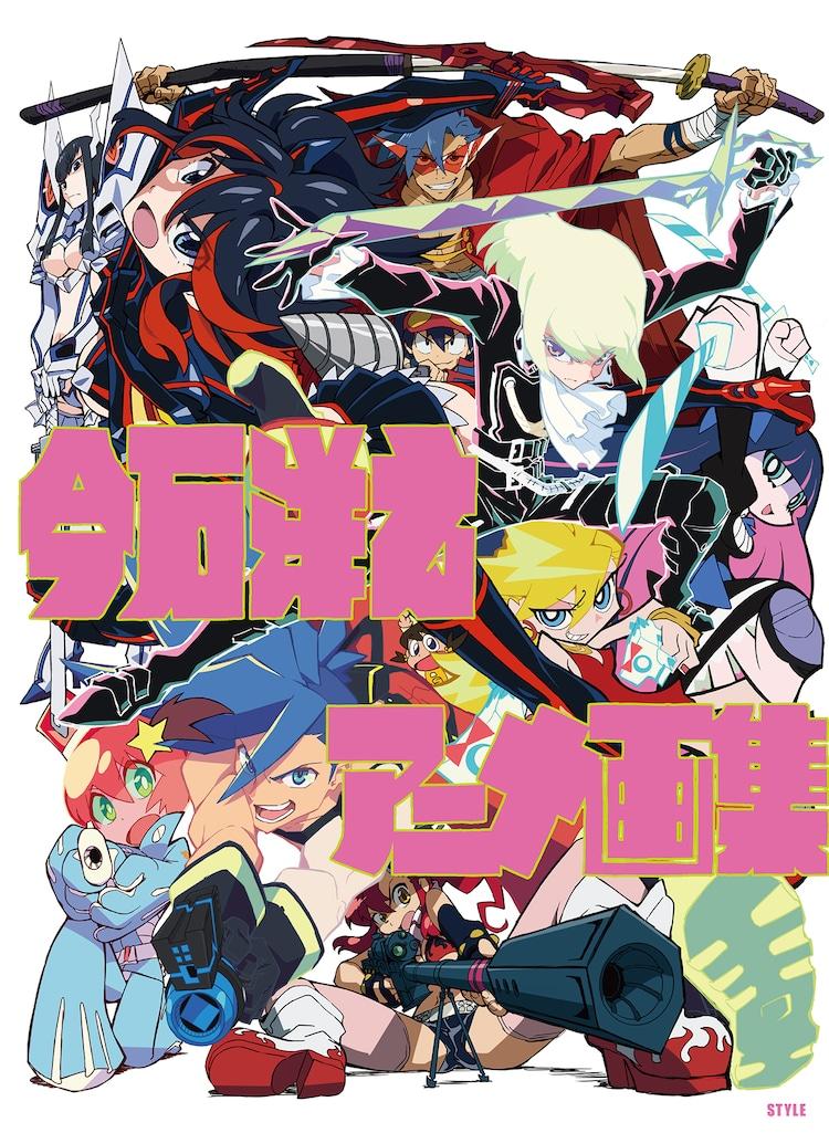 「今石洋之アニメ画集」表紙