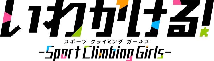 TVアニメ「いわかける! -Sport Climbing Girls-」ロゴ