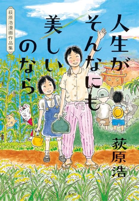 「人生がそんなにも美しいのなら 荻原浩漫画作品集」