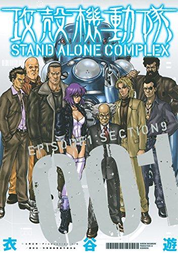 衣谷遊「攻殻機動隊 STAND ALONE COMPLEX」1巻