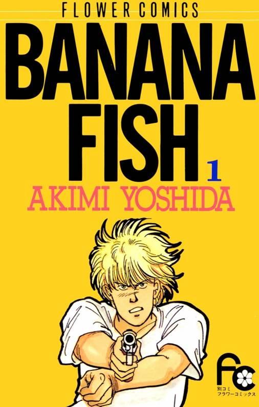 吉田秋生「BANANA FISH」1巻
