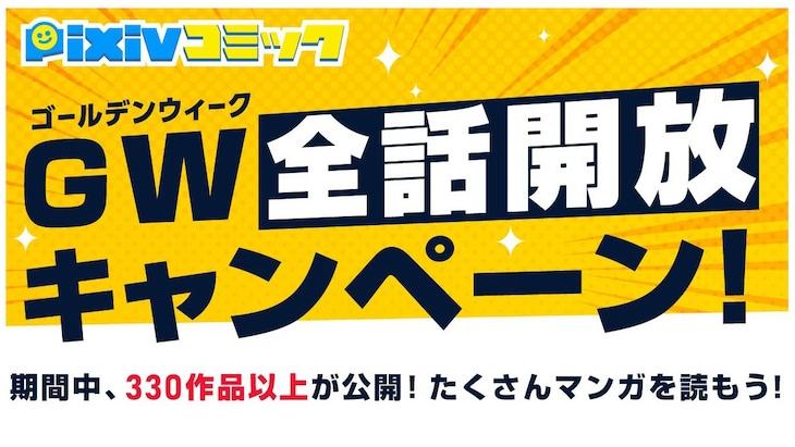 「pixivコミックGW全話開放キャンペーン」告知バナー