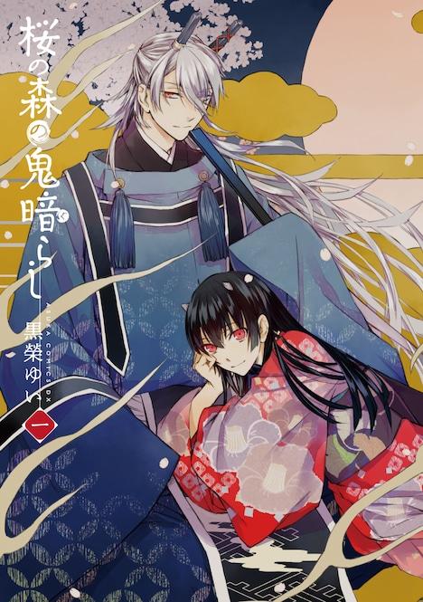 「桜の森の鬼暗らし」1巻