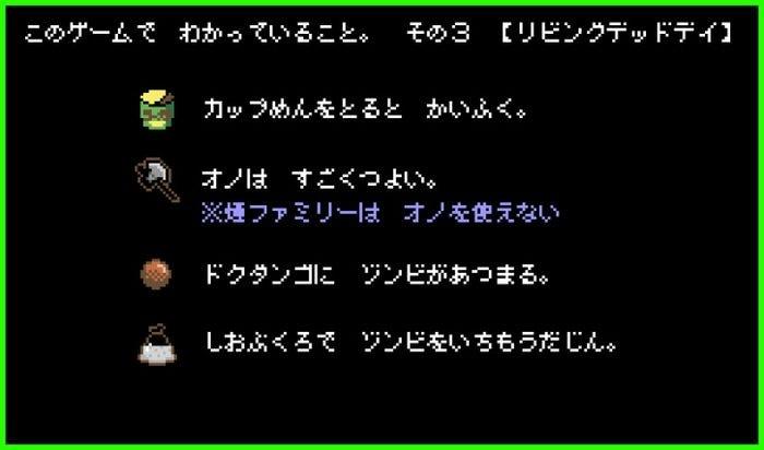 「ドロヘドロ 8bitゲーム ~リビングデッドデイ・サバイバー~」の説明画面。