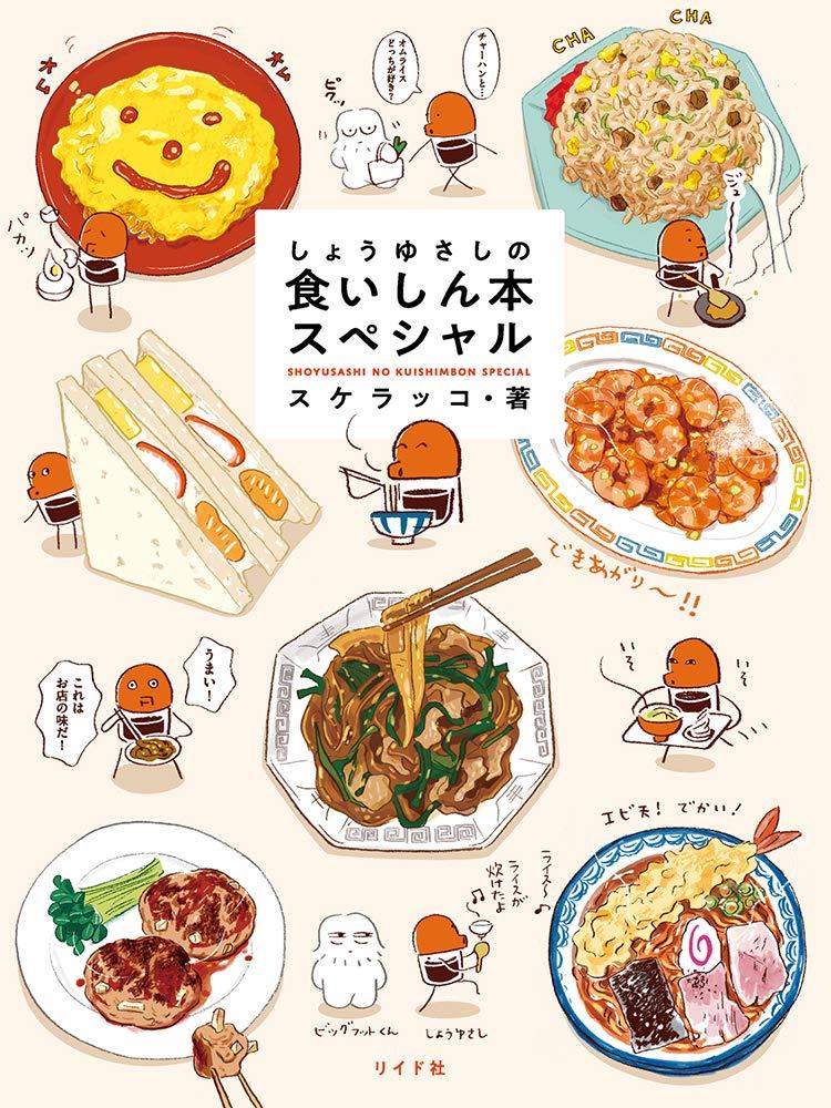 「しょうゆさしの食いしん本スペシャル」