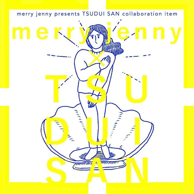 つづ井とmerry jennyのコラボビジュアル。