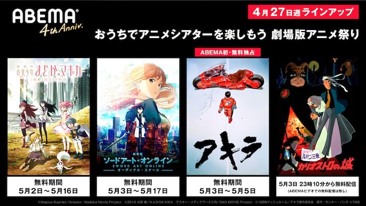 「おうちでアニメシアターを楽しもう!劇場版アニメ祭り」配信作品の一例。