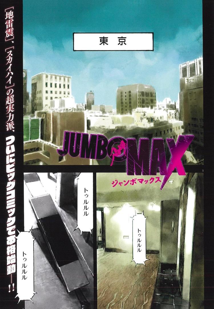 「JUMBO MAX」より。