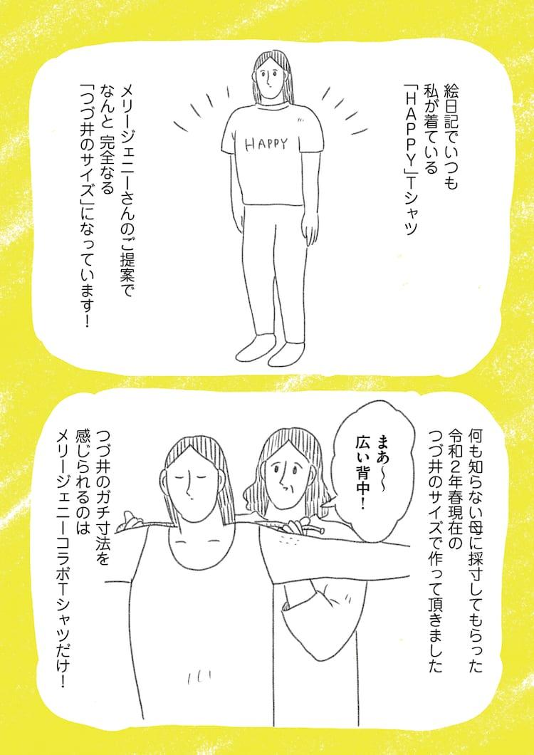 「つづ井さんのHAPPY Tシャツ」の紹介マンガ。