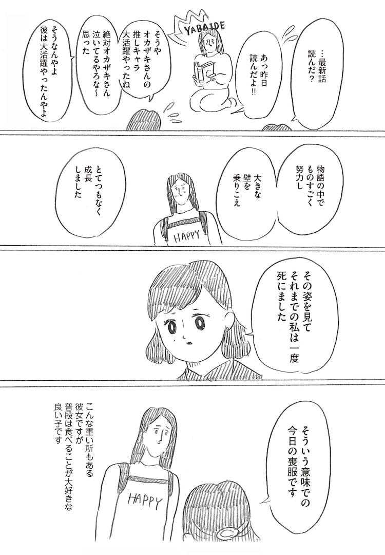 「腐女子のつづ井さん」および「まるごと 腐女子のつづ井さん」より、オカザキさんがワンピースを喪服として着用しているシーン。