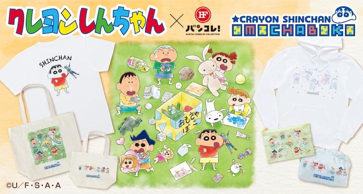 「クレヨンしんちゃん OMOCHABOKO」シリーズ第1弾。