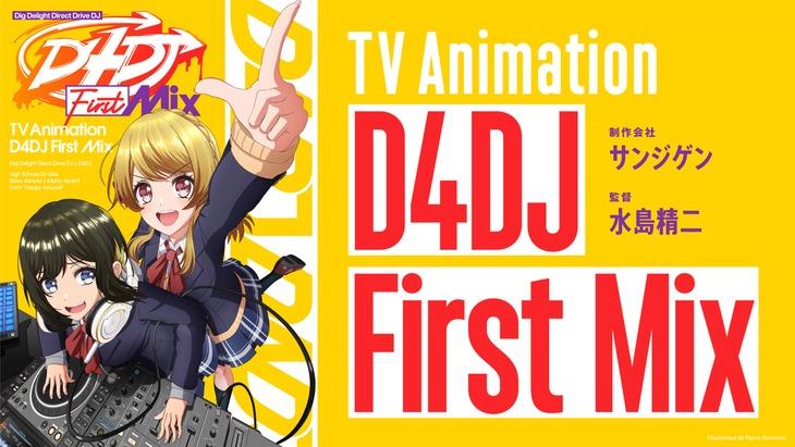 TVアニメ「D4DJ First Mix」ティザービジュアル