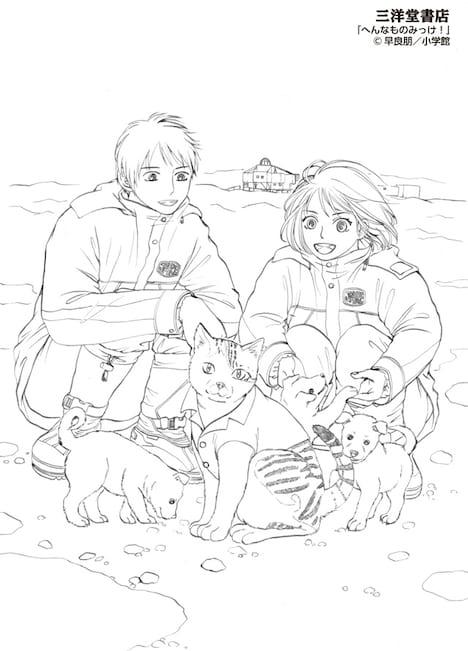 三洋堂書店の公式Twitterで配布されている「へんなものみっけ!」のぬり絵の1種。