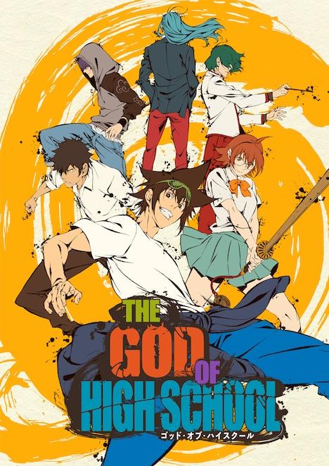 アニメ「THE GOD OF HIGH SCHOOL ゴッド・オブ・ハイスクール」キービジュアル