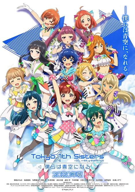 「Tokyo 7th シスターズ -僕らは青空になる-」のキービジュアル。