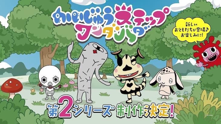 「かいじゅうステップ ワンダバダ」第2シリーズ制作決定ビジュアル