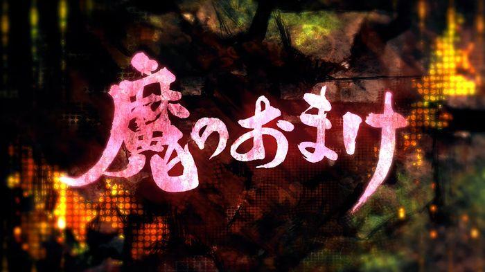 新作OVA「魔のおまけ」より。