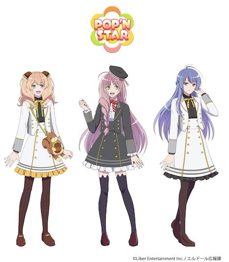 POP'N STAR。左から及川桃助(CV:山本和臣)、華房心(CV:村瀬歩)、神楽坂ルナ(CV:天崎滉平)。