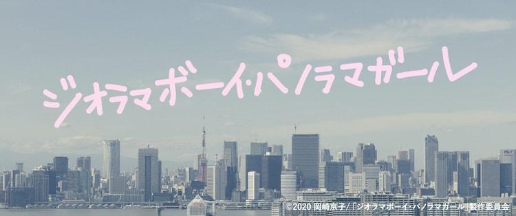 映画「ジオラマボーイ・パノラマガール」特報映像より。