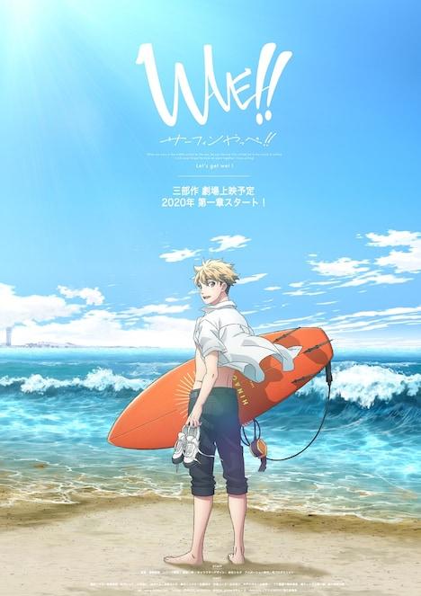 「WAVE!!~サーフィンやっぺ!!~」ティザービジュアル