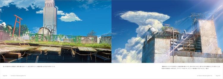 「新海誠監督作品『天気の子』美術画集」より。