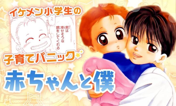 羅川真里茂「赤ちゃんと僕」ビジュアル