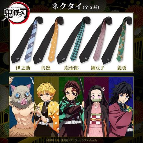 「鬼滅の刃 ネクタイ」全5種
