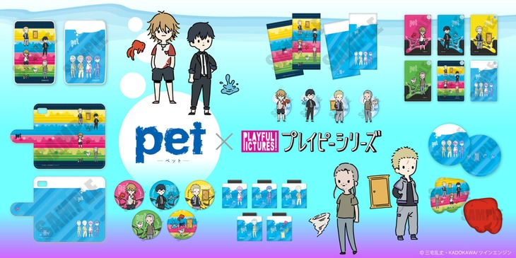 「pet」×プレイピーシリーズ