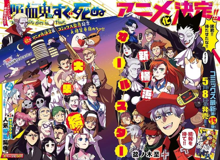 週刊少年チャンピオン23号巻頭カラーの、「吸血鬼すぐ死ぬ」扉ページ。